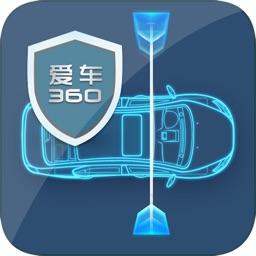 爱车360