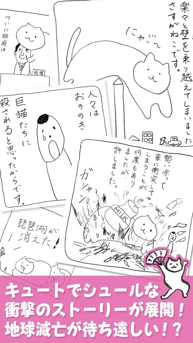 進撃の巨猫 〜地球滅亡までの10ヶ月〜紹介画像3