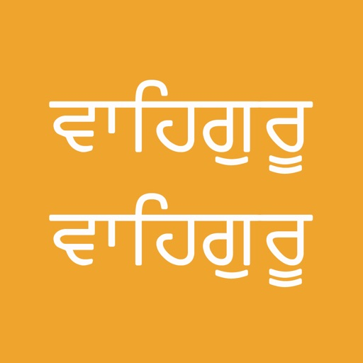 Repeating Waheguru Voice