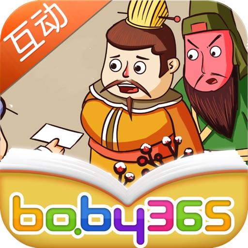 三顾茅庐-故事游戏书-baby365