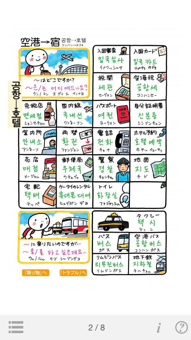 指さし韓国 touch&talk(LITE版)のおすすめ画像3