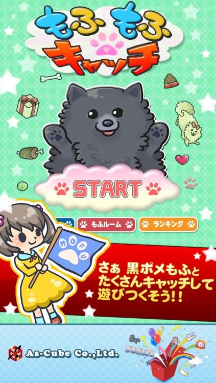 もふキャッチ screenshot-3