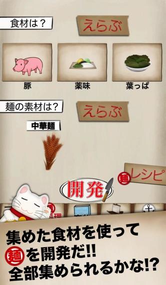 俺の大航海と麺料理のスクリーンショット3