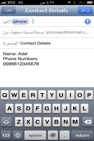 Screenshot of Sender ارسلي رقمه