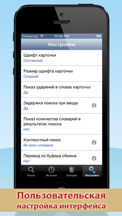 Slovarius - Professional dictionary screenshot-4