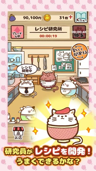 新鮮出爐!貓咪蓋飯~目標是究極的食譜~屏幕截圖3