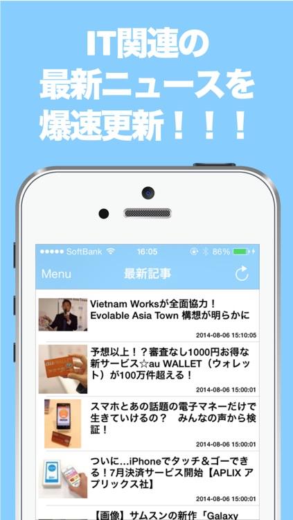 ITブログまとめニュース速報
