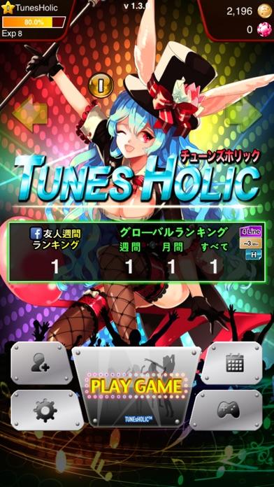 チューンズホリック ∞(アンリミテッド) screenshot1
