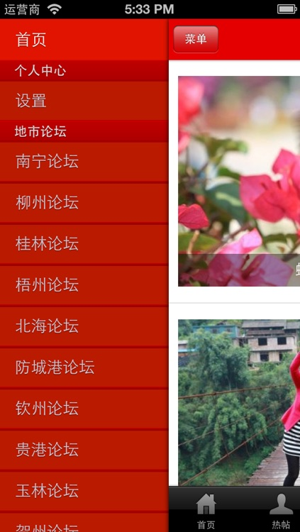 掌上红豆 - 广西人的网上家园 screenshot-3