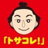 「トサコレ!」