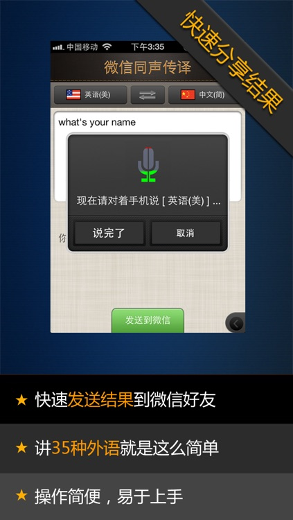WeTranslator - Speech Translator For WeChat screenshot-3