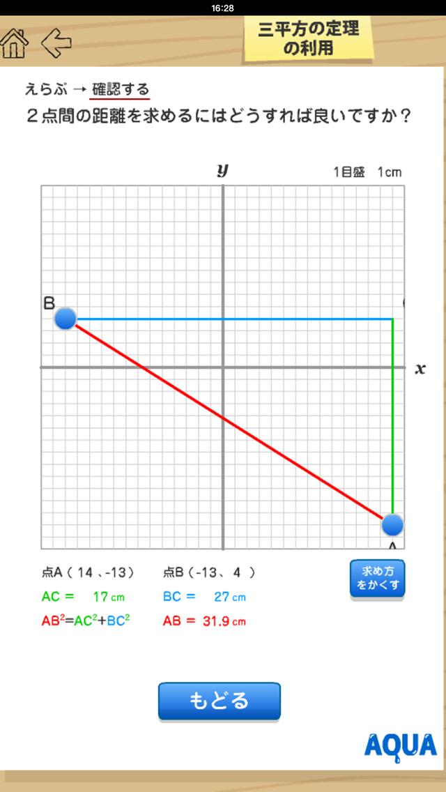 三平方の定理の利用 さわってうごく数学「AQUAアクア」のおすすめ画像5