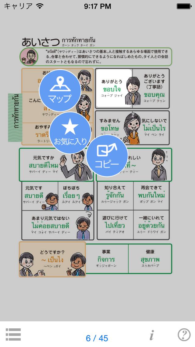 指さし会話  ビジネスタイ語 touch&talk 【personal version】のおすすめ画像5