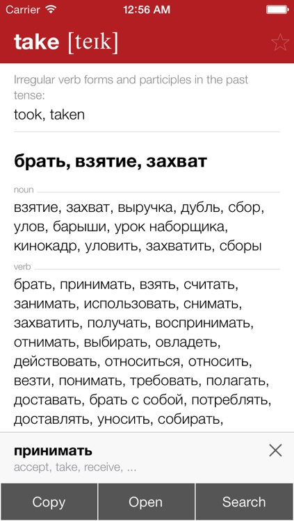Bigg English-Russian Offline Dictionary + Online Translator screenshot-3
