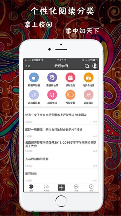 云经学府 screenshot-3