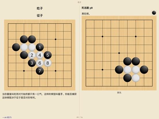 SmartGo Kifu截图3