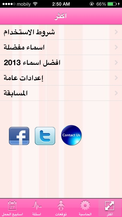 متابعة الحمل screenshot-4