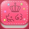 特殊顔文字Girl's ハートデコ機能で かおもじ を自動挿入!1番使える顔文字アプリ!