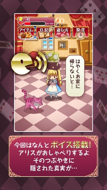 育成ゲーム 狂気の国のアリス screenshot-3