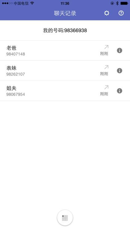 TV视频聊天 screenshot-4