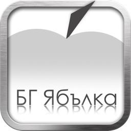 БГ Ябълка