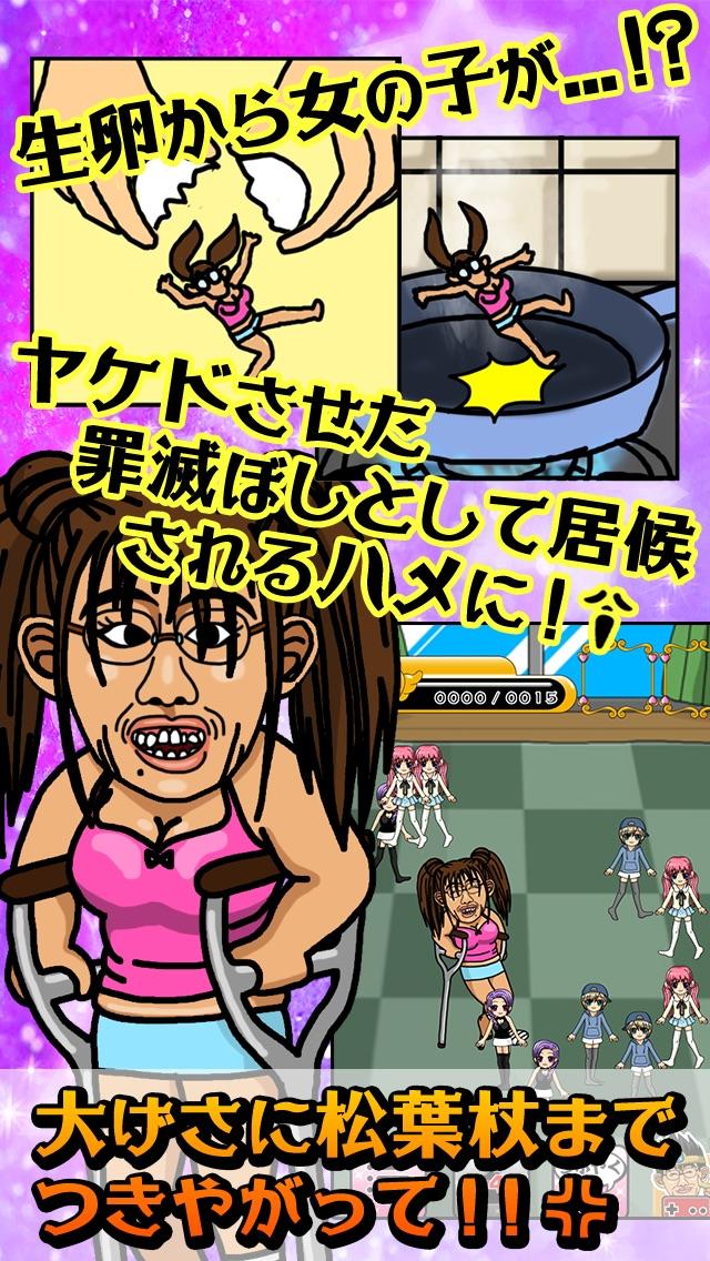 ブス育成 無料のブスシュミレーション育成ゲーム紹介画像2