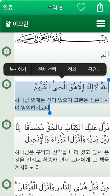 Quran in Korean and in Arabic - 꾸 란 한국어에서와 아랍어