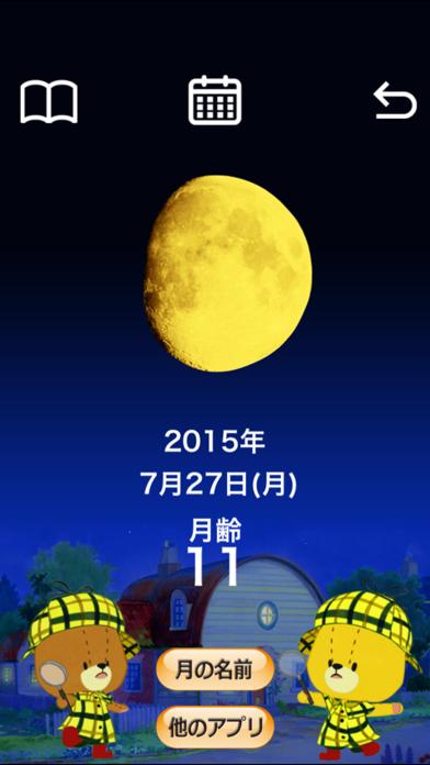 がんばれ!ルルロロの月齢カレンダーのおすすめ画像1