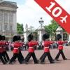 イギリスの観光地ベスト10ー最高の観光地を紹介するトラベルガイド