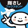 YUBISASHI Bookstand トラベル・ガイド