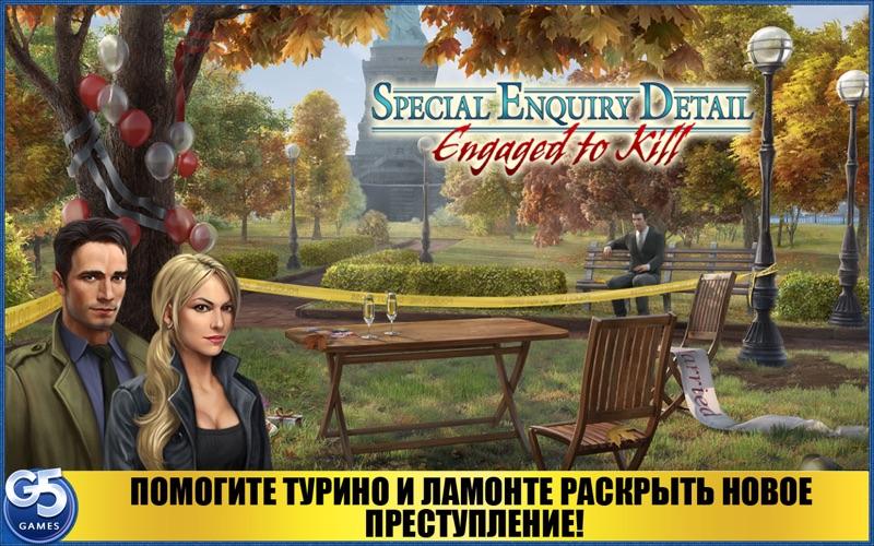 Департамент особых расследований: Обрученные со Смертью скриншот программы 1