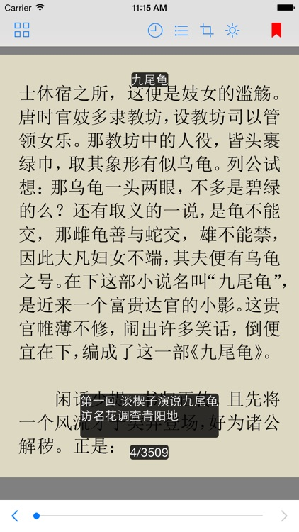 古代禁书大合集(无广告无删减) screenshot-3