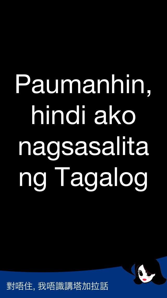 Lingopal 塔加路语(菲律宾)Lite - 說話的短語屏幕截圖3
