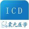 ICD图谱