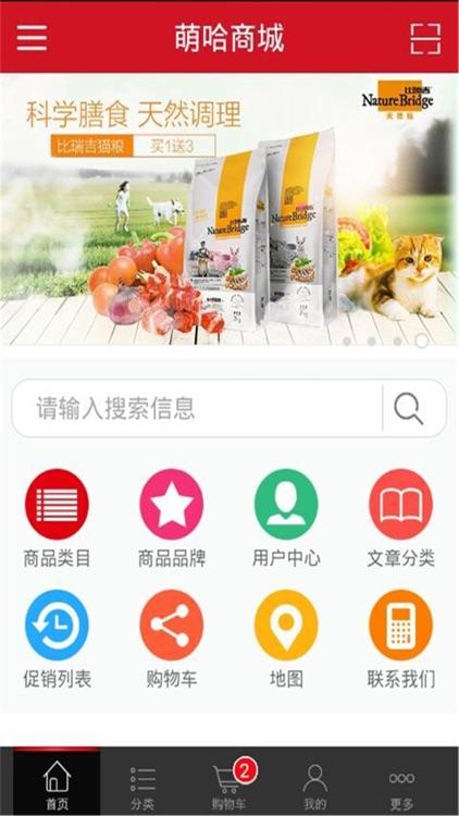 萌哈商城 screenshot-0