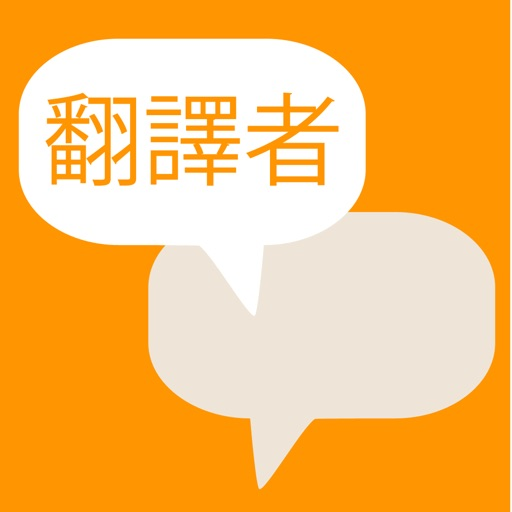 Translator 4 - More than a dictionary - Translator
