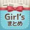Girl'sまとめ -ファッションや韓流コスメ美容など女子が気になるニュースまとめ-