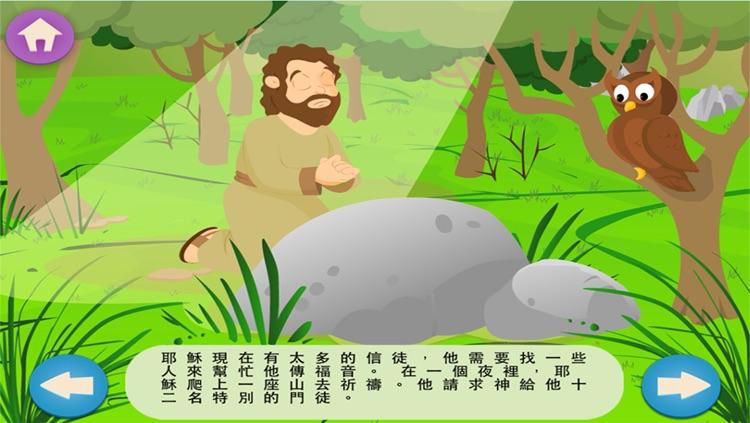 耶穌的撼動奇跡專業版:透過孩子的聖經故事、繪畫,遊戲來認識神!