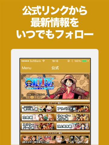 ブログまとめニュース速報 for ワンピース(ONE PIECE)のおすすめ画像3