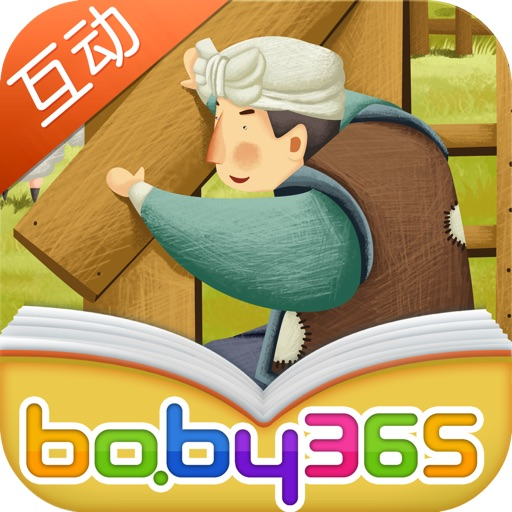 Fix Sheepfold When Sheep Lost-baby365 icon