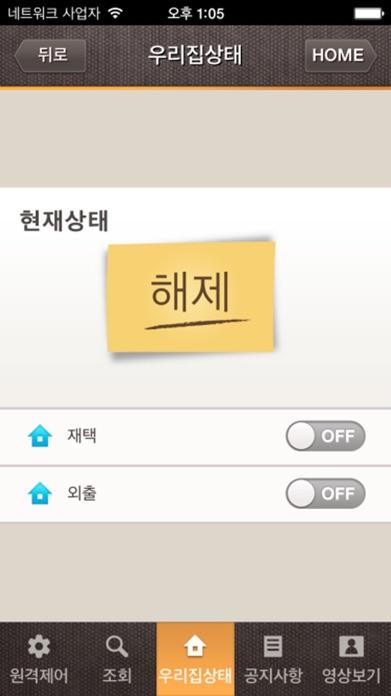 삼성스마트홈넷 Screenshot