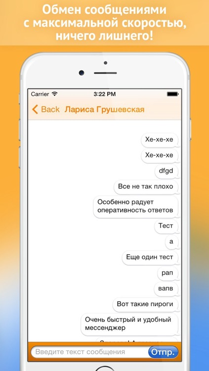 Boltatus - messenger for Odnoklassniki social network screenshot-3