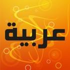 Muslim App Series: Arabic Proficiency Test icon