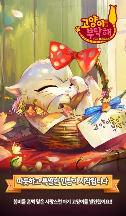 고양이를 부탁해 for Kakao
