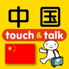 指さし中国 touch&talk