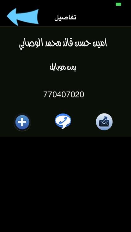 نمبر بوك يمن screenshot-4