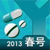 うっかりお薬チェッカ 薬価(2013年春号)