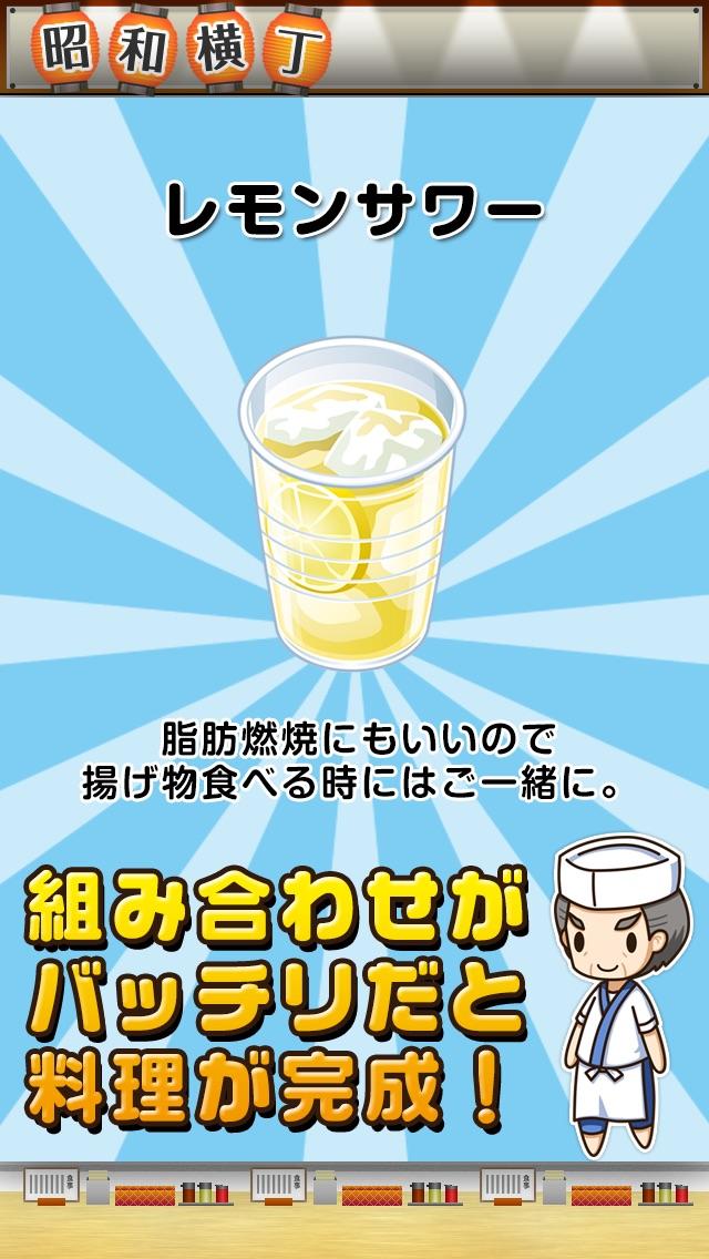 昭和食堂の達人~つくって売ってお店をでっかく!~紹介画像4