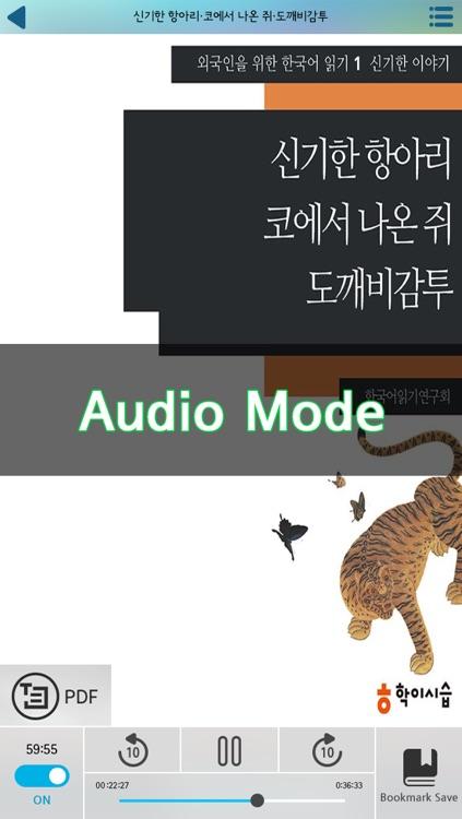 KOREAN 100 : 100 readings for korean learners screenshot-4