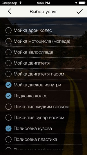Мыть авто? Screenshot
